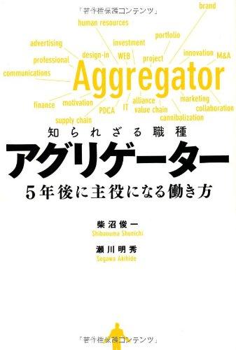 アグリゲーター 知られざる職種 5年後に主役になる働き方