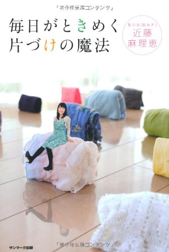 Download Mainichi ga tokimeku katazuke no mahō ebook