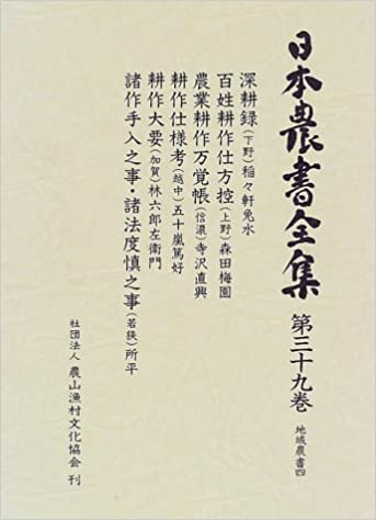 地域農書 (日本農書全集) | 平野...