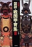 図説・戦国甲冑集―決定版 (2) (歴史群像シリーズ)