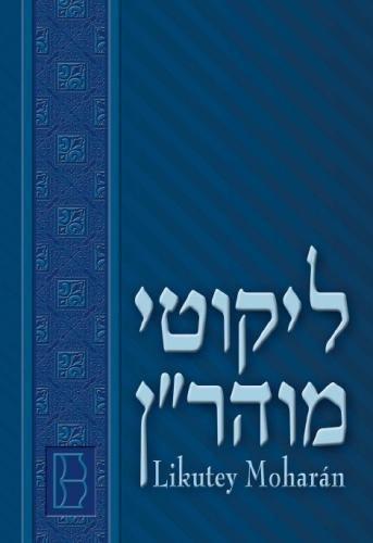 Likutey Moharán (en Español) Volumen II: lecciones 7 a 16 (Volume 2) (Spanish Edition)