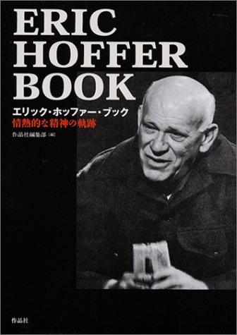 エリック・ホッファー・ブック――情熱的な精神の軌跡
