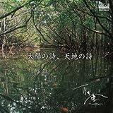 太陽の詩、天地の詩 (MEG-CD)