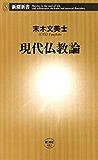 現代仏教論(新潮新書)