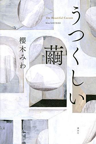 櫻木みわ『うつくしい繭 』(講談社)
