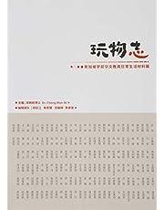 Singapore Preschool Chinese Teaching Materials in Daily Life [Preschool]