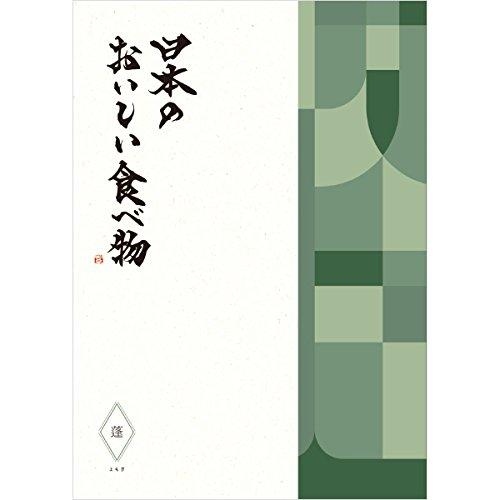日本のおいしい食べ物 ギフトカタログ 蓬(よもぎ)コース (包装済み/イエローブラウン) B077P8NZBW(包装済み)