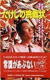 Takeshi No Chousenjou