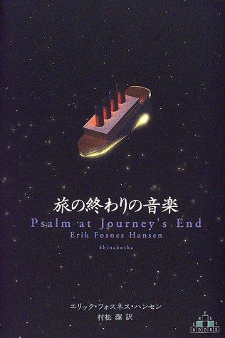 旅の終わりの音楽 (クレスト・ブックス)