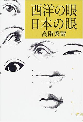 西洋の眼 日本の眼