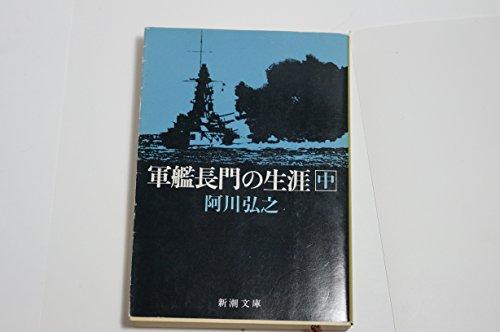 軍艦長門の生涯 (中巻) (新潮文庫)