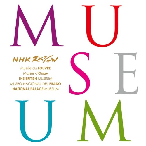 NHKスペシャル20周年記念-Museum-