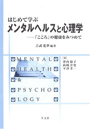 はじめて学ぶメンタルヘルスと心理学―「こころ」の健康をみつめて