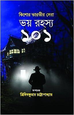 Amazon in: Buy Bhoy Rohosyo 101 [Horror Story] (Bengali) Book Online