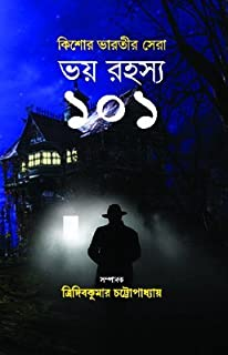 Bangla Ghost Story Book
