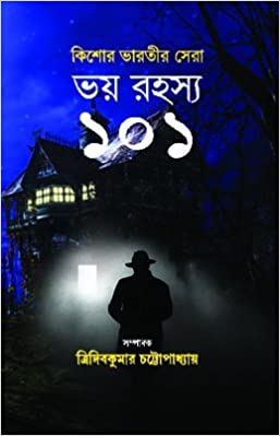 Story download ebook horror bengali