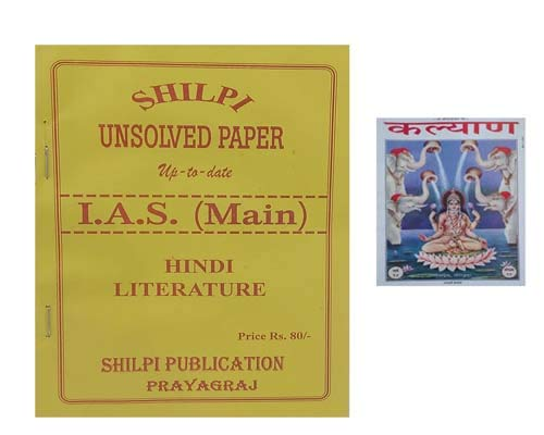 IAS Main Examination Hindi Literature Unsolved Paper Up To Date With Kalyan Free
