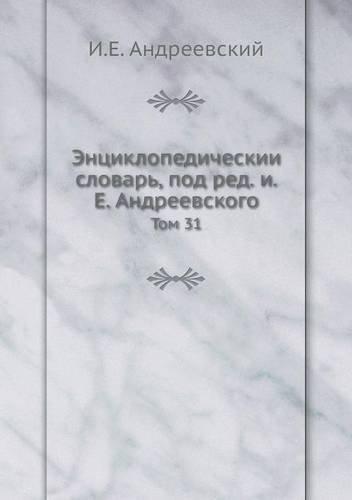 Download Entsiklopedicheskiĭ slovar, pod red. i.E. Andreevskogo Tom 31 pdf epub