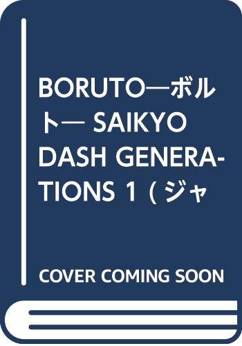 BORUTO-ボルト- SAIKYO DASH GENERATIONS(1) / 平健史の商品画像