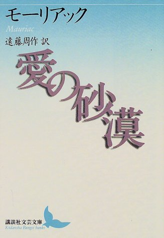 愛の砂漠 (講談社文芸文庫)