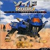 ゾイド オリジナルサウンドトラック プラス2