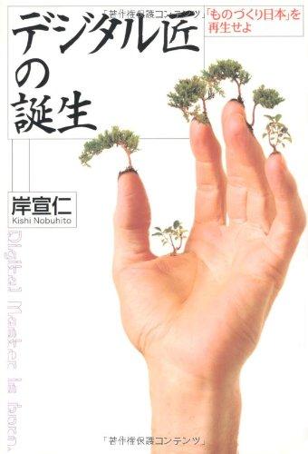デジタル匠の誕生~「ものづくり日本」を再生せよ~