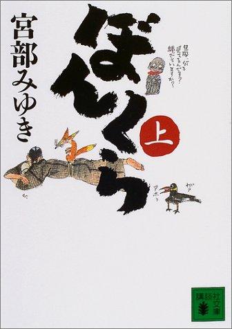 ぼんくら(上) (講談社文庫)
