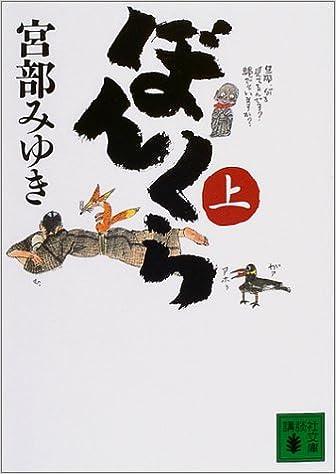 【2021年最新版】時代小説人気おすすめランキング50選