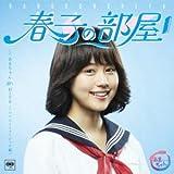 Kankuro Kudo - Haruko No Heya Amachan 80's Hits Sony Music Hen [Japan CD] MHCL-2324 by Kankuro Kudo (2013-08-27)