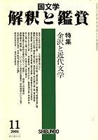 国文学 解釈と鑑賞 2008年 11月号 [雑誌]