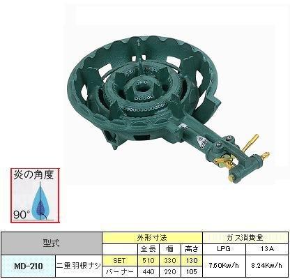 鋳物バーナー(二重型 羽ナシ)MD-210LPガス   B00ATKF682