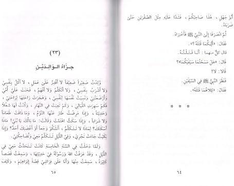 Qiraat ar Rashida (Arabic): Amazon co uk: Sayyed Abul Hasan