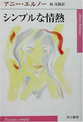 シンプルな情熱 (ハヤカワepi文庫)
