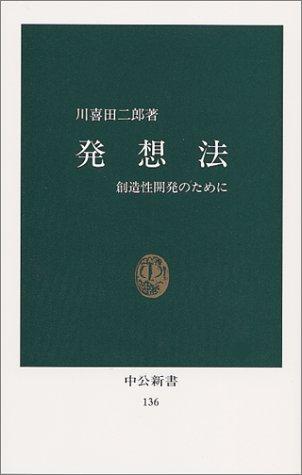 発想法―創造性開発のために (中公新書 (136))