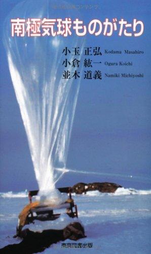 南極気球ものがたり (TTS新書)