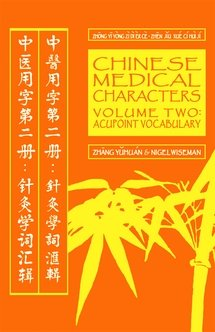 Chinese Medical Characters Volume 2: Acupoint Vocabulary