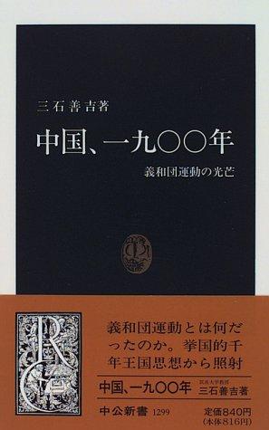 4121012992 - Mitsuishi Zenkichi: China, 1900 - glow of Boxer Movement (Chukoshinsho) (1996) ISBN: 4121012992 [Japanese Import] - 本
