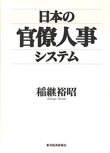 日本の官僚人事システム