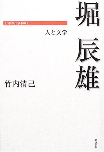 堀辰雄―人と文学 (日本の作家100人)