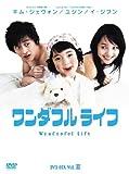 [DVD]ワンダフルライフ BOX2 [DVD]