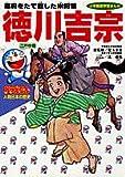 (- History of Japan Doraemon person Shogakukan manga version learning) - Tokugawa Yoshimune mid-Edo Period (1995) ISBN: 4092304102 [Japanese Import]