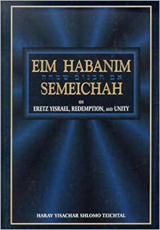 Image result for eretz yisrael amazon books