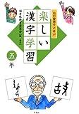 白川静博士に学ぶ 楽しい漢字学習 5年