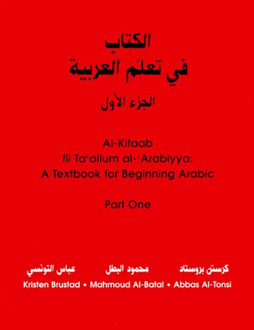 Al-kitaab Fii Taallum Al-arabiyya Part 2 Pdf
