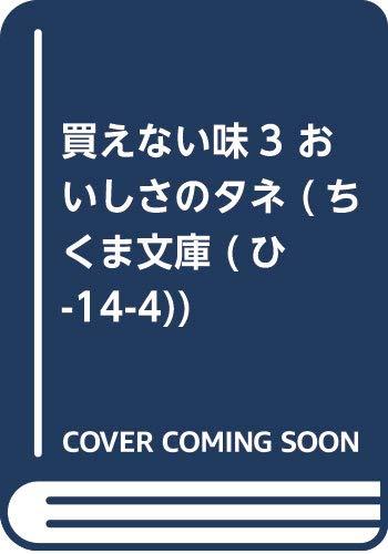 買えない味3 おいしさのタネ (ちくま文庫 (ひ-14-4))