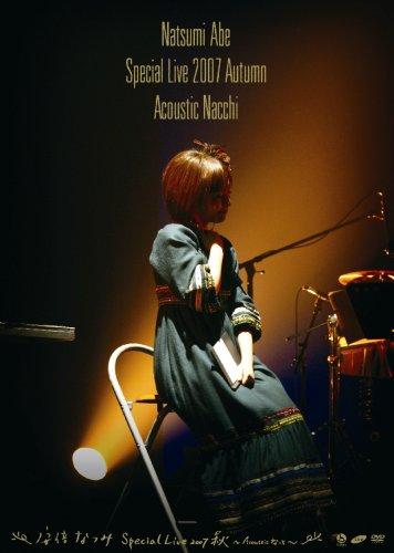 安倍なつみSpecial Live 2007秋 〜Acoustic なっち〜