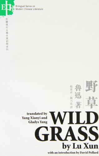 (Wild Grass (Bilingual Series in Modern Chinese Literature))