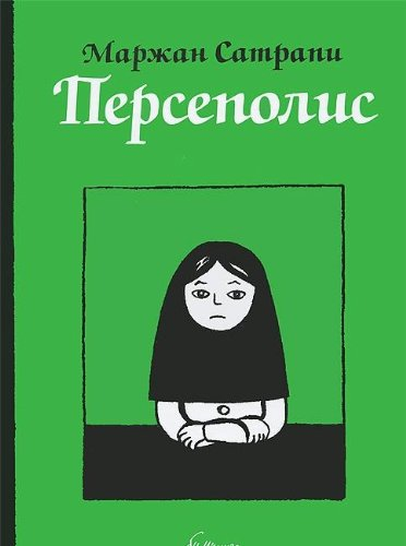 Persepolis 9785906331014 Amazon Com Books