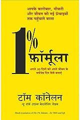 1% Formula (the 1% Solution)  (Hindi) Kindle Edition