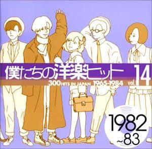 Amazon.co.jp: 僕たちの洋楽ヒット Vol.14 1982~83: 音楽